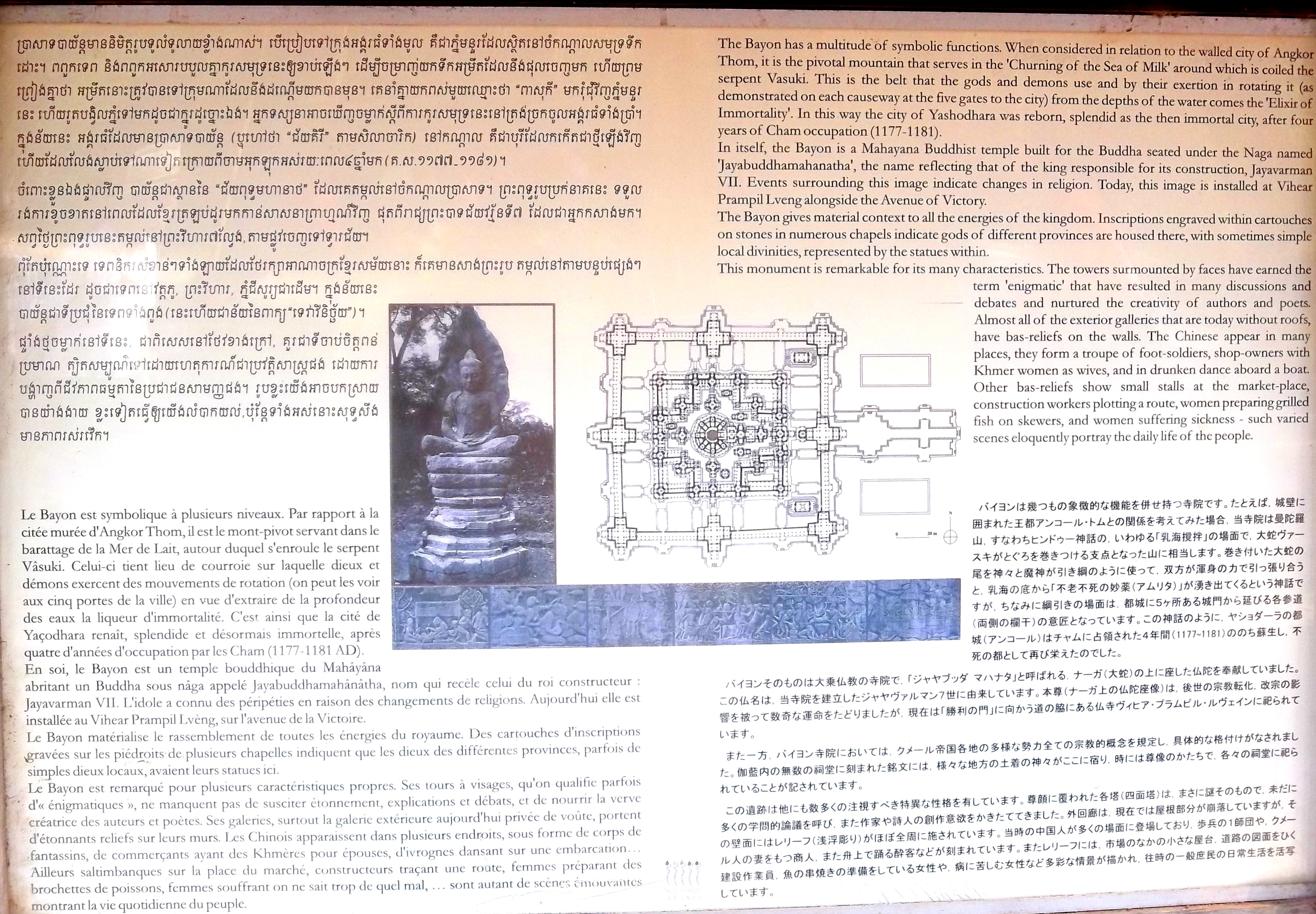 Description of Bayon Temple within Angkor Thom Complex - Angkor Wat, Cambodia